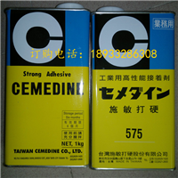 江苏施敏打硬CEMEDINE 575H黄胶