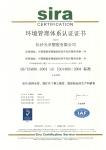 ISO140001环境管理体系认证