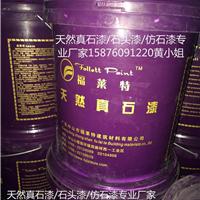 贵州知名真石漆品牌福莱特仿石漆生产厂家