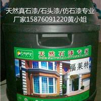 供应新疆水包砂真石漆水包水多彩涂料厂家