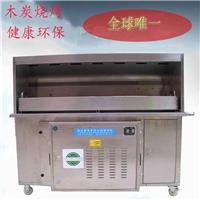 供应广东大排档露天烧烤商用木炭无烟烧烤机