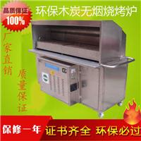 供应广东环保权威认证木炭无烟烧烤机