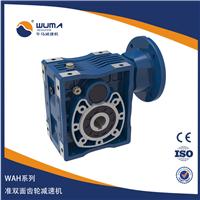 供应JWG50.JWGH63.75.90.110准双曲面减速机
