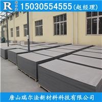 瑞尔法纤维水泥压力板厂家直销质量保证低价