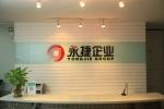 北京地暖安装公司-永捷地暖