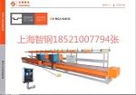 上海智刚机械科技有限公司