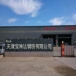 天津宝林达钢铁有限公司