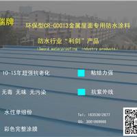 供应厂家直销金属屋面/彩钢专用防水涂料