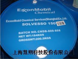 美孚Solvesso 150ND,芳烃溶剂油