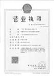 广州广建水泥制品有限公司