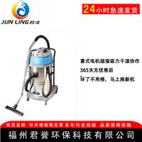 泉州龙岩君凌JL70-2工业吸尘器优惠促销
