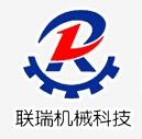 山东联瑞机械科技有限公司