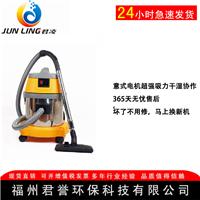 供应福州厦门南平泉州君凌JB-020工业吸尘器