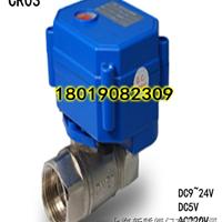 供应不锈钢电动微型球阀CWX CR03 DC9~24V