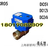CR05 DC12V 2W DN15微型电动铜球阀