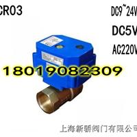 CR03 DC9~24V 4W DN15微型电动水阀