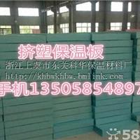 供应金华绍兴地暖用2厘米聚苯挤塑保温板