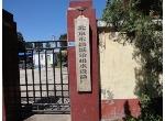 北京永昌盛给排水设备厂