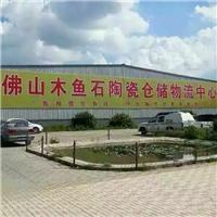 沈阳大东区木鱼石瓷砖商行