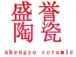 景德镇盛誉陶瓷有限公司