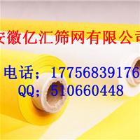 供应80T-200目玻璃丝印网纱 印刷网纱