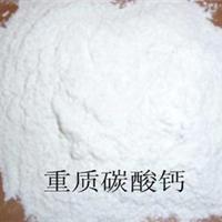 供应东莞800目重质碳酸钙(98.5%)现货提供