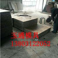 供应保定玉通机压砖托板生产销售