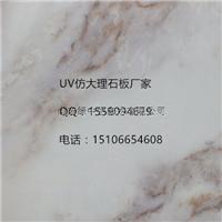 UV板厂家批发UV板背景墙电视背景墙UV板