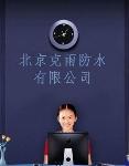 北京克雨防水工程有限公司