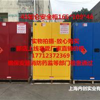 供应深圳苏州常州无锡安全柜防爆柜危化品柜