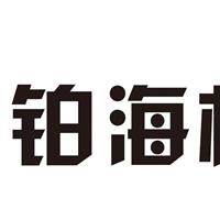 潍坊市铂海机械有限公司。