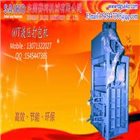 废纸废料立式液压打包机垃圾液压打包机