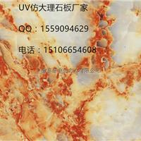 UV背景墙丨仿大理石UV板丨UV大板