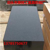 供应00级花岗石检验平台 花岗石T型槽平板