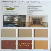 供应北京 pvc塑胶地板-万马建材