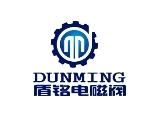 上海盾铭电磁阀有限公司
