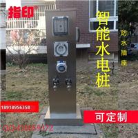供应指印水电桩ZDW-05 水电箱 水电柜