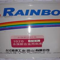 ��Ӧ �����ºϽ��õ��� No.1020