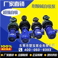 巨超值塑宝耐酸碱自吸泵经典品质超越同行