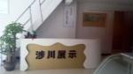 广州涉川展示用品有限公司