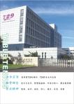 天津七二九体育器材销售有限公司