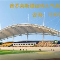 供应河南体育看台膜结构体育馆球场膜结构