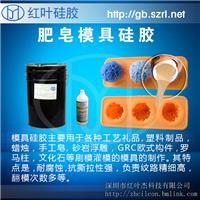 供应中华神皂模具硅胶
