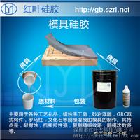供应水泥模具硅胶翻模硅胶
