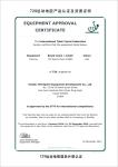 国际乒联认证