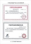 中国羽联认证证书