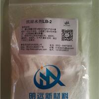 供应混凝土抗泌水剂LB-2