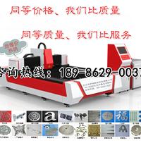 供应不锈钢金属激光切割机价格报价多少钱