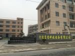 宁波皇信科技有限公司