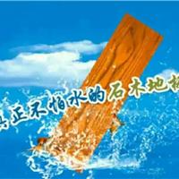环保地板微晶石木地板厂家面对四川诚招代理